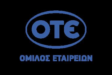 Ο ΟΤΕ πούλησε το 54% που κατείχε στην Telekom Romania έναντι 295,6 εκατ. ευρώ