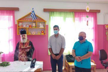 Αγρίνιο: Αγιασμός στον Παιδικό Σταθμό Αγίου Κωνσταντίνου