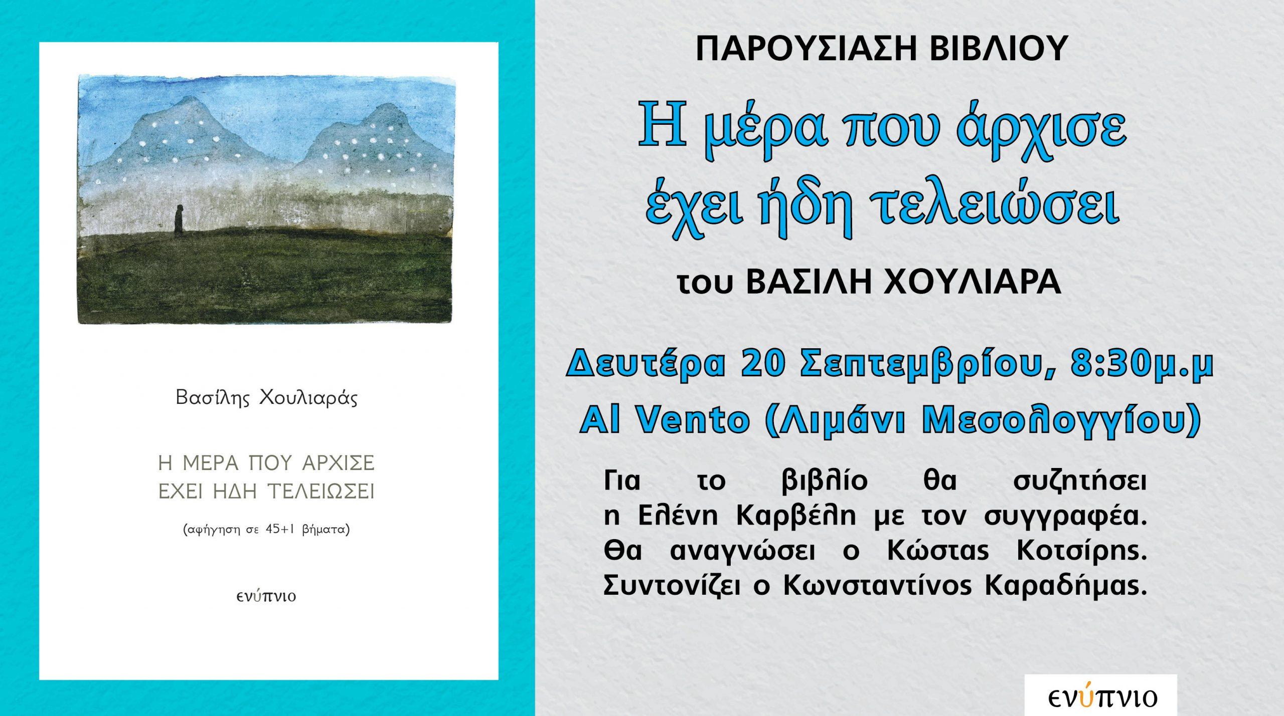 Παρουσιάζεται στο Μεσολόγγι το βιβλίο «Η μέρα που άρχισε έχει ήδη τελειώσει» του Βασίλειου Χουλιάρα