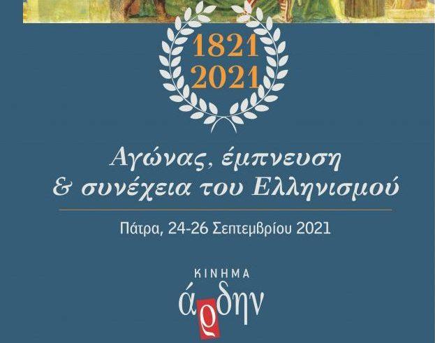 Επετειακό τριήμερο στην Πάτρα: Αγώνας, έμπνευση & συνέχεια του Ελληνισμού