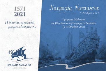450η Επέτειος της «Ναυμαχίας της Ναυπάκτου»: Η Ναύπακτος τιμά και τιμάται