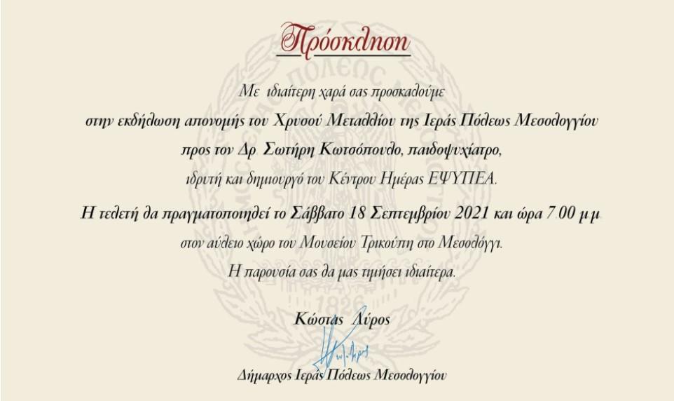 Μεσολόγγι: Στις 18/9 η βράβευση του παιδοψυχιάτρου Σωτήρη Κωτσόπουλου
