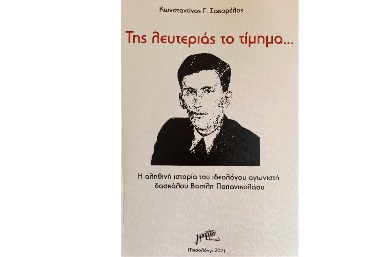 «Της λευτεριάς το τίμημα»: Το νέο βιβλίο του εκπαιδευτικού Κωνσταντίνου Σακαρέλου