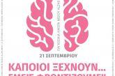 Διαδικτυακή εκδήλωση για την Παγκόσμια Ημέρα Alzheimer 2021