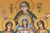 Γιορτάζουν η Αγία Σοφία και οι κόρες της Πίστη, Ελπίδα και Αγάπη, μάρτυρες του Χριστιανισμού
