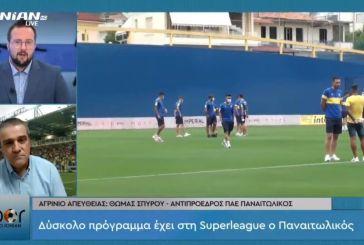 Σπύρου: «Ο Παναιτωλικός να παίξει ποδόσφαιρο που θα αρέσει ξανά στον κόσμο του»