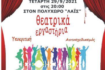 Ξεκινούν τα Θεατρικά Εργαστήρια του Δήμου Ακτίου Βόνιτσας