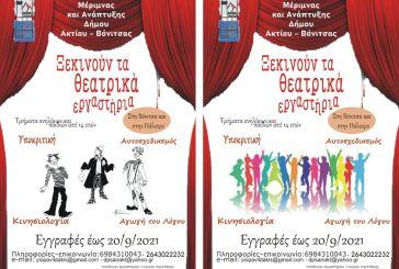 Ξεκινούν τα θεατρικά εργαστήρια στον δήμο Ακτίου Βόνιτσας