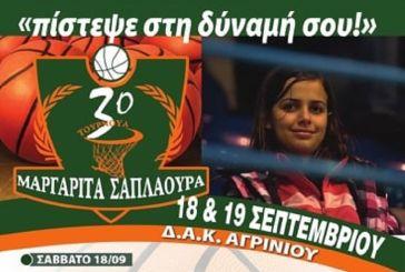 3ο τουρνουά μπάσκετ «Μαργαρίτα Σαπλαούρα» στις 18 και 19 Σεπτεμβρίου στο Αγρίνιο