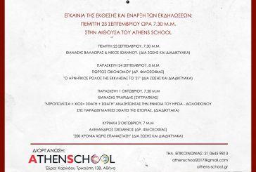 """Στο Athens School η έκθεση του Αγρινιώτη εικαστικού Θανάση Βαλαώρα, """"…που με βία μετράει τη γη"""""""