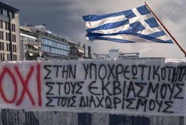 Ορθόδοξα Χριστιανικά Σωματεία Αθηνών: ο εμβολιασμός πρέπει να αποτελεί ελεύθερη επιλογή-όχι στην υποχρεωτικότητα