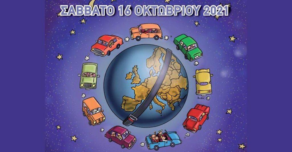 Ευρωπαϊκή Νύχτα χωρίς Ατυχήματα σε Αγρίνιο, Μεσολόγγι και Ναύπακτο