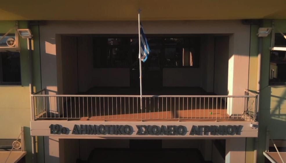 Αγρίνιο: ούτε οι μαθητές του έχουν δει έτσι το 19o Δημοτικό (video)