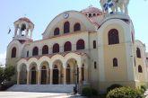 Αγρίνιο: Πανηγυρίζει ο Ιερός Ναός Αγίου Δημητρίου