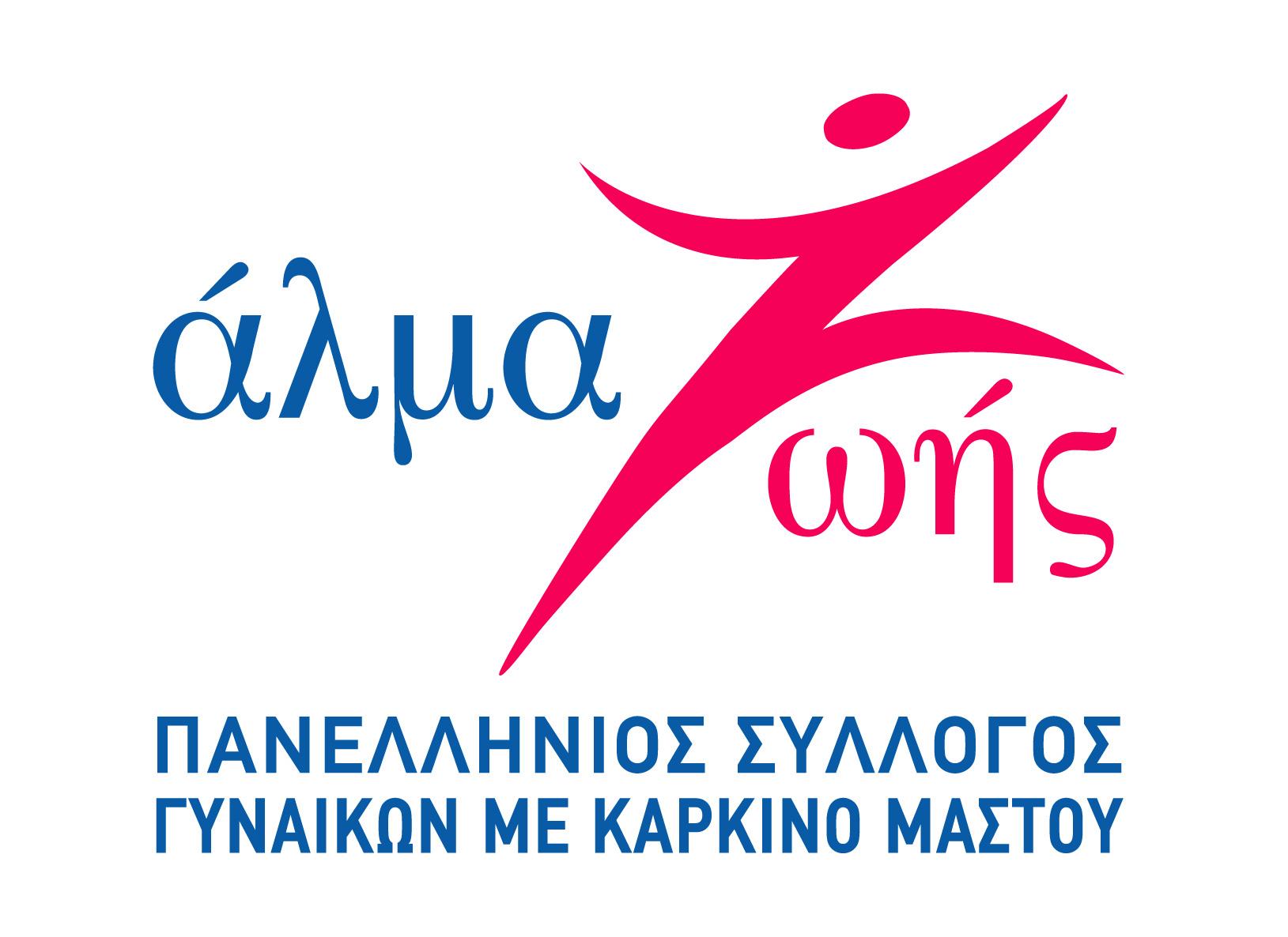 Κλινική εξέταση μαστού στις 14 Οκτωβρίου 2021 στο Αγρίνιο «ΑΛΜΑ ΖΩΗΣ» Αχαΐας