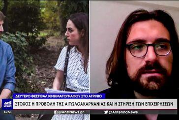 Στο δελτίο ειδήσεων του ΑΝΤ1 το Φεστιβάλ Κινηματογράφου Αγρινίου