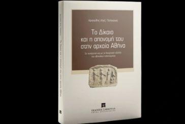 Η νομοθεσία του Σόλωνος και το Κράτος Δικαίου