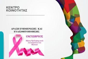 Μεσολόγγι: Δράση ενημέρωσης και ευαισθητοποίησης για τον καρκίνο του μαστού στις 25/10