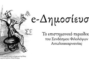 Ένα νέο πανελλαδικό επιστημονικό περιοδικό, η e-Δημοσίευση ξεκινά από την Αιτωλοακαρνανία