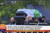 Εθνικό πένθος για τη Φώφη Γεννηματά: Από τις 10 το πρωί σε λαϊκό προσκύνημα, στις 14:00 η κηδεία