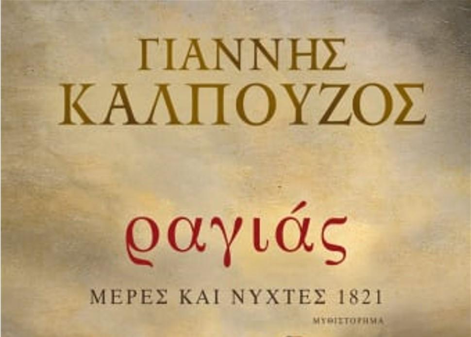 Παρουσιάζεται στο Αγρίνιο το βιβλίο «ραγιάς, Μέρες και Νύχτες 1821» του Γιάννη Καλπούζου