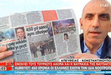 Ενοχλημένος ο τουρκικός Τύπος με τις εκδηλώσεις για τη Ναυμαχία της Ναυπάκτου