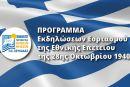 Το πρόγραμμα εορτασμού της Εθνικής Επετείου στη Λευκάδα