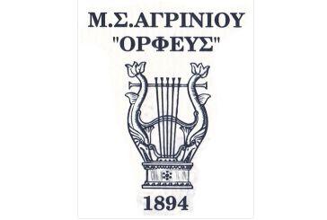 Tο νέο ΔΣ του Μουσικού Συλλόγου «Ορφέας» Αγρινίου
