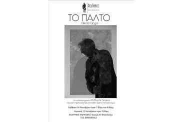Ο θεατρικός μονόλογος «Το παλτό» του Νικολάι Γκόγκολ στο Μεσολόγγι
