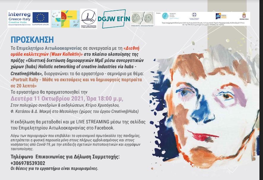 6ο Εργαστήρι Πολιτιστικής Βιομηχανίας «Portrait Rally» στο Μεσολόγγι την Δευτέρα 11 Οκτωβρίου