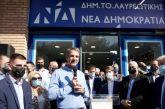 Μητσοτάκης από το Λαύριο: Όχι σε νέους διχασμούς – Κάποιοι πιστεύουν πως η Ελλάδα του 2021 είναι η Ελλάδα του 2011