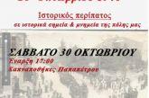ΟΓΕ Αγρινίου: ιστορικός περίπατος στην πόλη