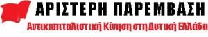 """Πλαίσιο αιτημάτων της """"Αριστερής Παρέμβασης"""" για  αναπτυξιακά έργα στην Αιτωλοακαρνανία"""