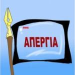 Xωρίς ροή ενημέρωσης σήμερα το agrinionews λόγω της απεργίας