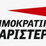 Προσυνεδριακή συνέλευση της Δημοκρατικής Αριστεράς Αγρινίου