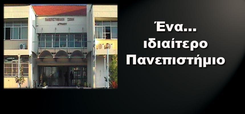 Οι ιδιαιτερότητες του Πανεπιστημίου Δυτικής Ελλάδας, τα νέα προβλήματα και η πίστη κάποιων για καλή έκβαση.